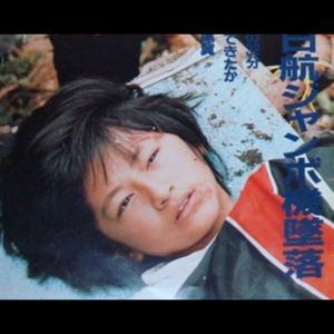 【画像】日航機墜落事故で奇跡的に生き残った風を演じた劇団員の女の子の現在wwww